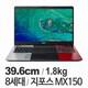에이서 아스파이어 A515-52G MX (1TB)_이미지