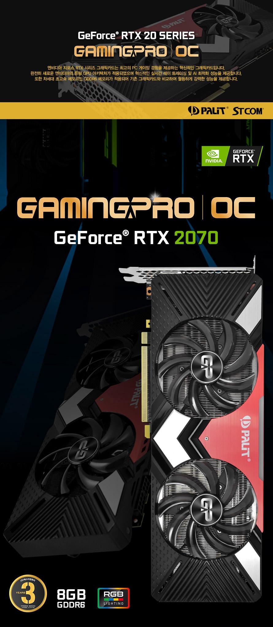 PALIT  지포스 RTX 2070 GAMINGPRO OC D6 8GB