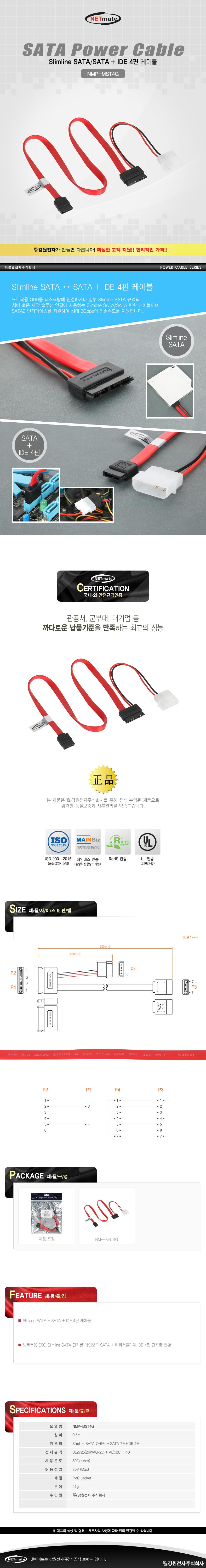 강원전자 NETmate Slimline SATA to SATA+IDE 4핀 케이블 (NMP-MST4G, 0.5m)