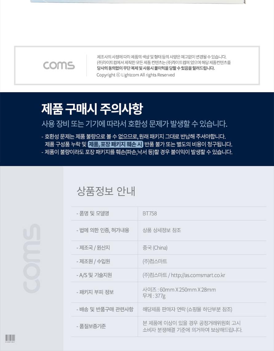 라이트컴 COMS 휴대용 접이식 노트북 받침대 BT758