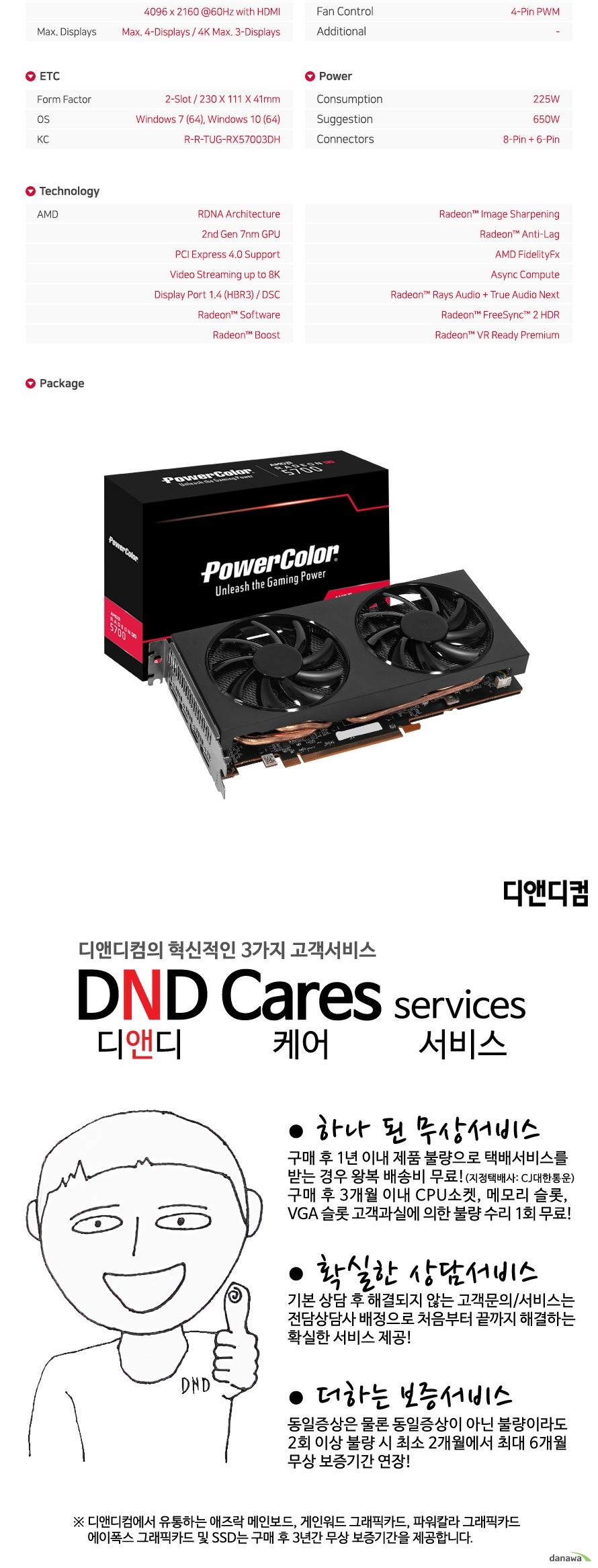 PowerColor  라데온 RX 5700 OC D6 8GB 백플레이트