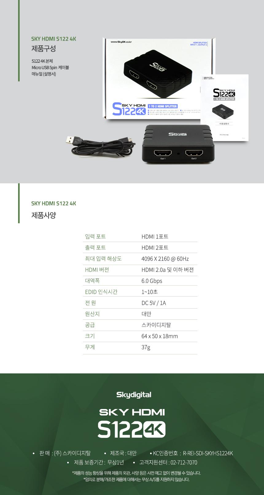 스카이디지탈 슈퍼캐스트 T6 USB 2.0 HDMI +SKY HDMI S122 4K