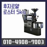 후지로얄  R-105 5kg_이미지