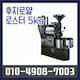 후지로얄  R-105 5kg_이미지_0
