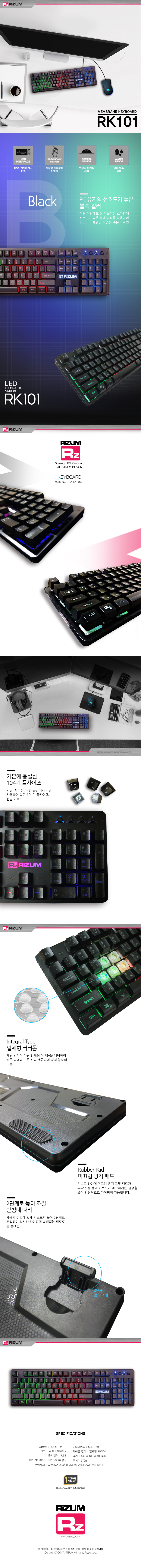 RIZUM  RK101 LED 유선 멤브레인 키보드