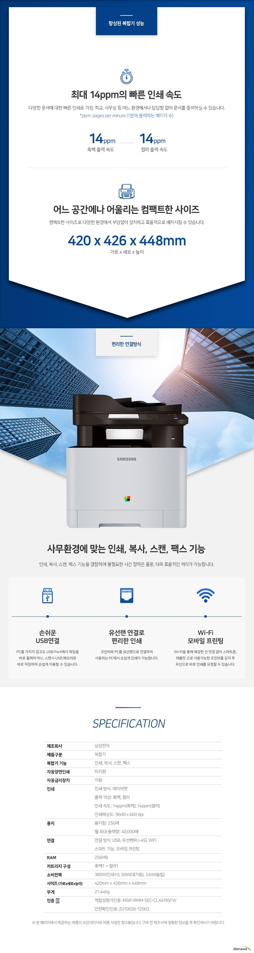 삼성전자 SL-C1453FW (핸드셋전화기 추가)