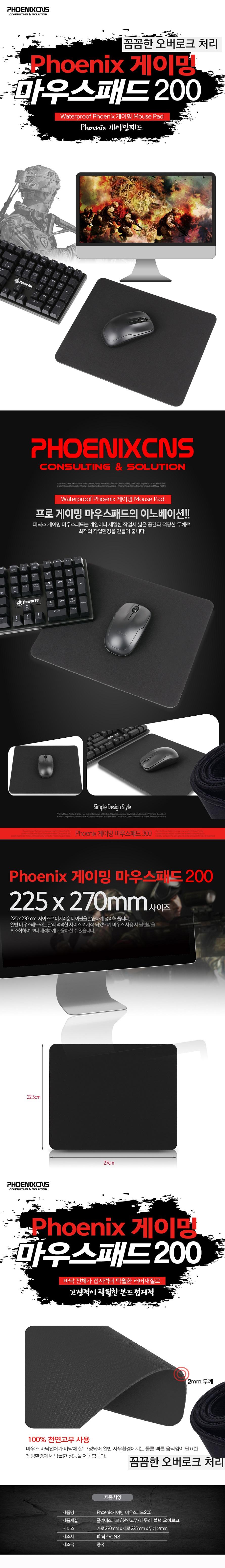 피닉스CNS  게이밍 마우스패드 S200