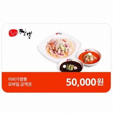 이비가푸드 이비가짬뽕 모바일 상품권(5만원)
