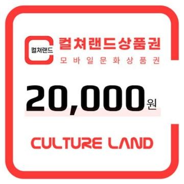 한국문화진흥 컬쳐랜드 통합 모바일 문화상품권(5만원)