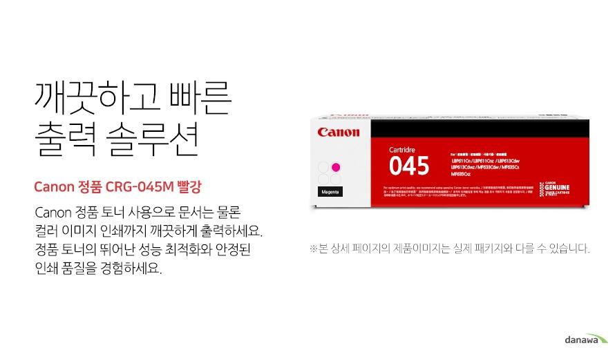 깨끗하고 빠른 출력 솔루션        Canon 정품 CRG-045M 빨강            canon 정품 토너 사용으로 문서는 물론 컬러 이미지 인쇄까지 깨끗하게 출력하세요     정품 토너의 뛰어난 성능 최적화와 안정된 인쇄품질을 경험하세요
