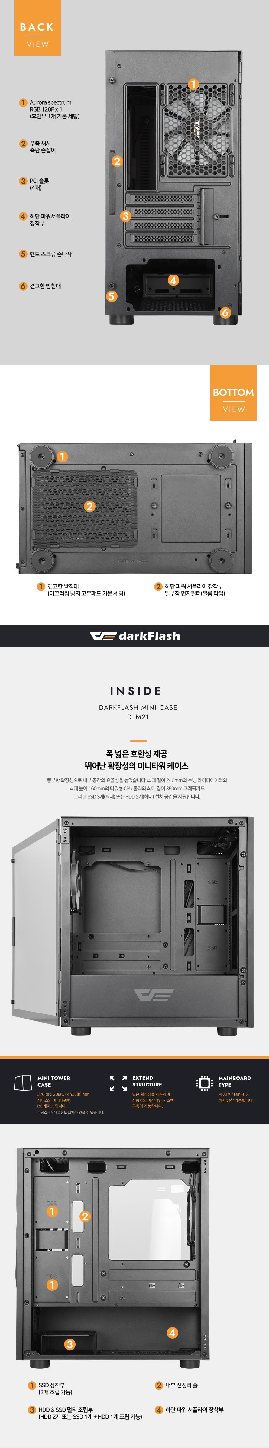 darkFlash  DLM21 RGB 강화유리(블랙)