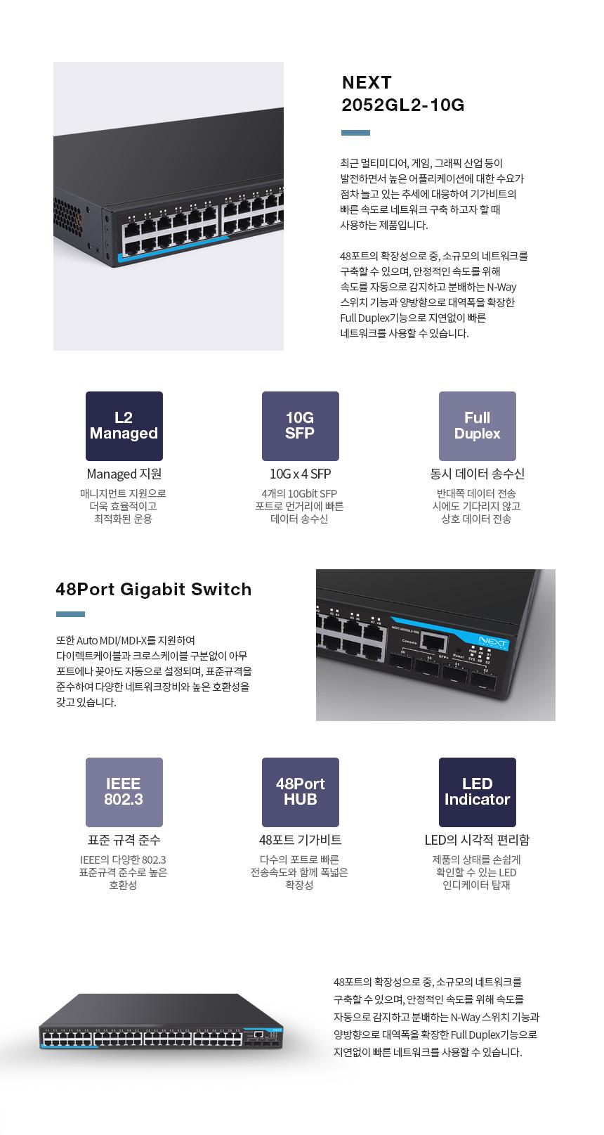 이지넷유비쿼터스  NEXT-2052GL2-10G 스위치허브