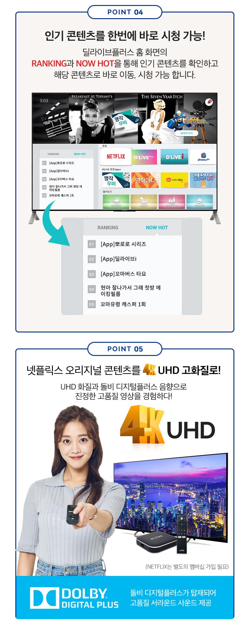 휴맥스 딜라이브 플러스 UHD OTT 셋톱박스 H5 (정품)