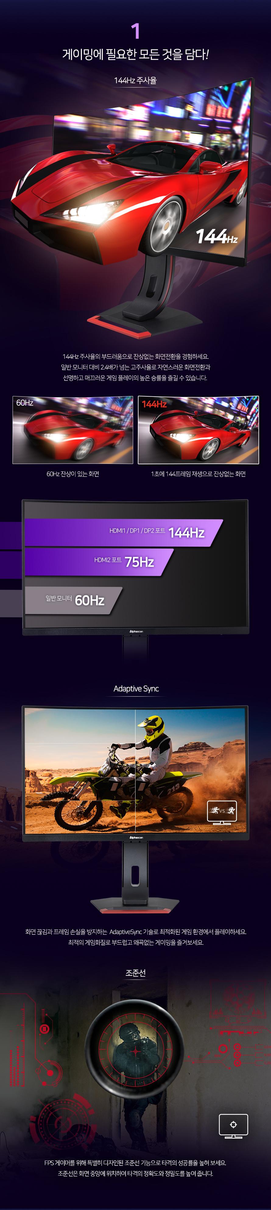알파스캔 콘퀘스트 C32Q80H 144 HDR 게이밍 QHD 무결점