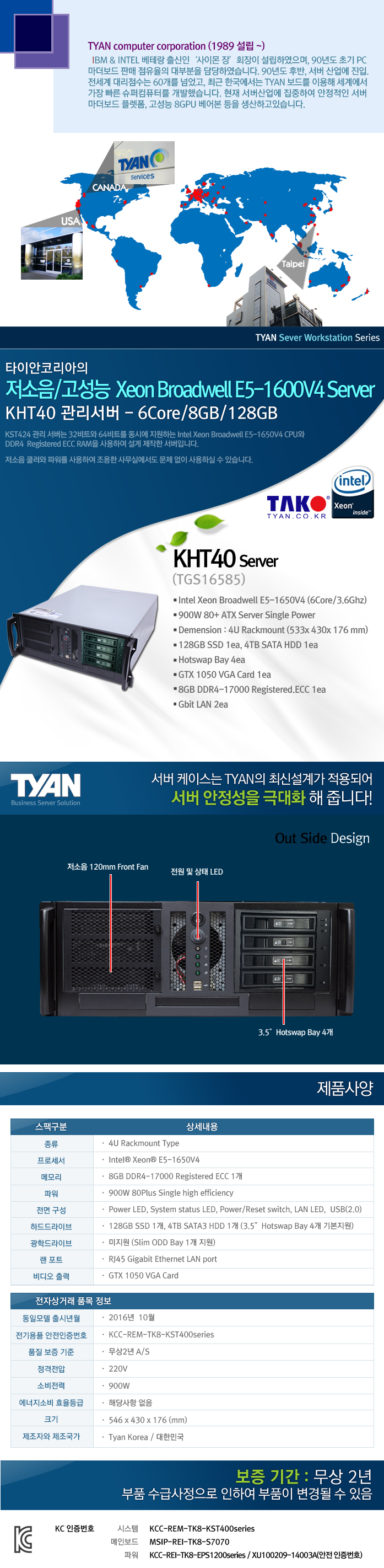 TYAN  KHT40 시리즈(TGS16585)(8GB, SSD 128GB + 4TB)