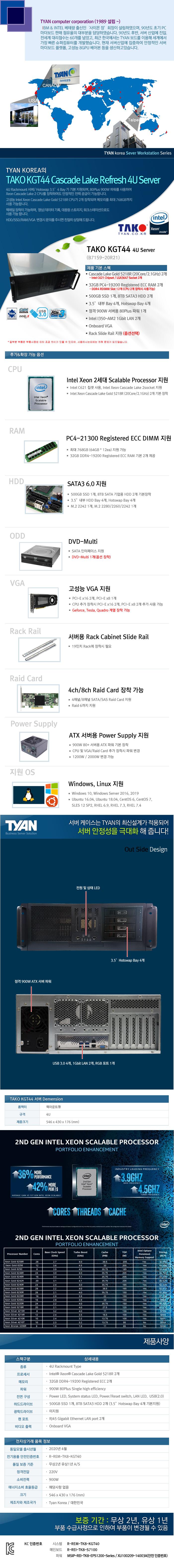 TYAN TAKO-KGT44-(B71S9-20R21) (64GB, SSD 500GB + 16TB)