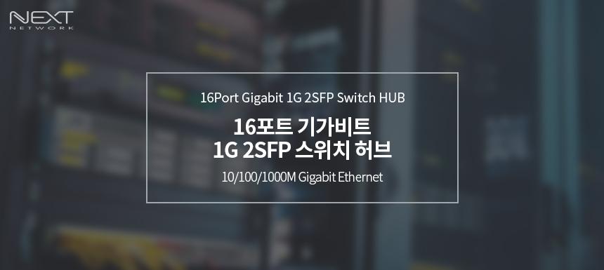 이지넷유비쿼터스  NEXT-1019GSFP 스위치허브