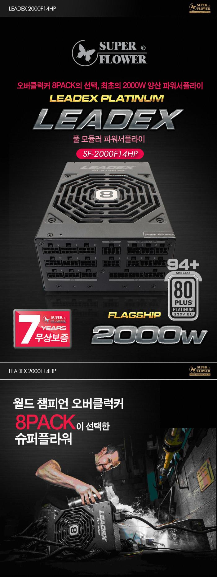 SuperFlower SF-2000F14HP LEADEX PLATINUM
