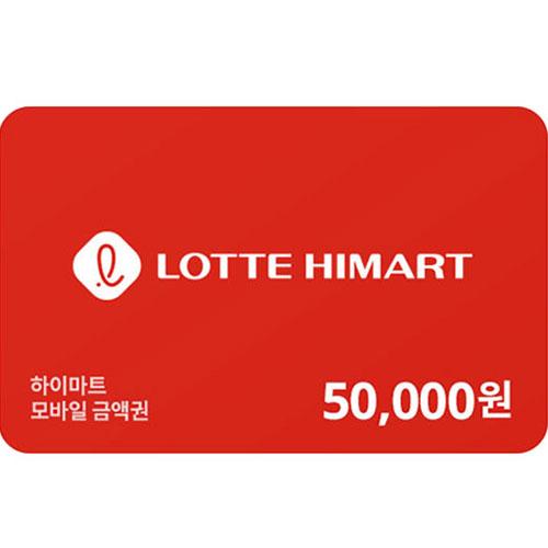 하이마트 잔액관리형 모바일 금액권(5만원)