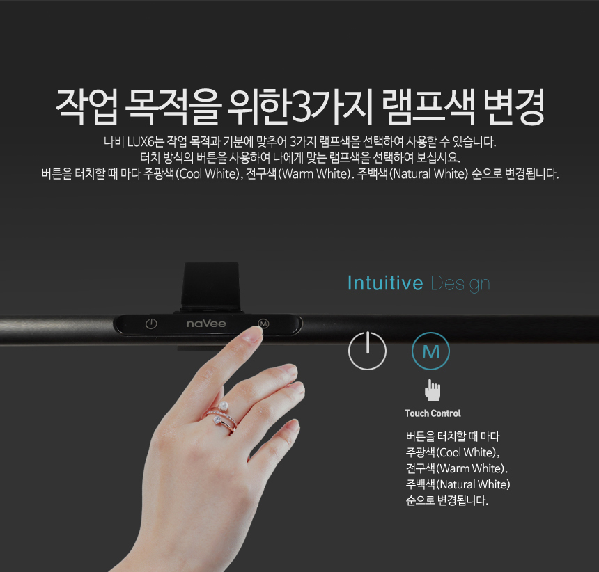 청연MnS 청연MnS LED 나비 생활램프 모니터 스탠드 NV6-LUX6