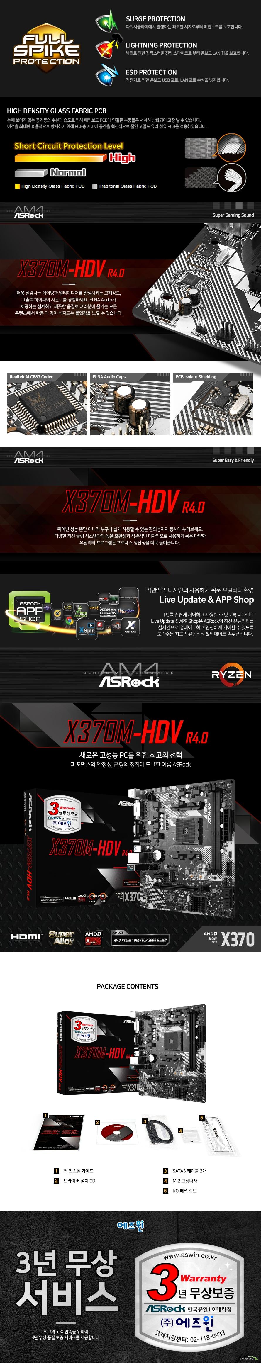 ASRock  X370M-HDV R4.0 에즈윈