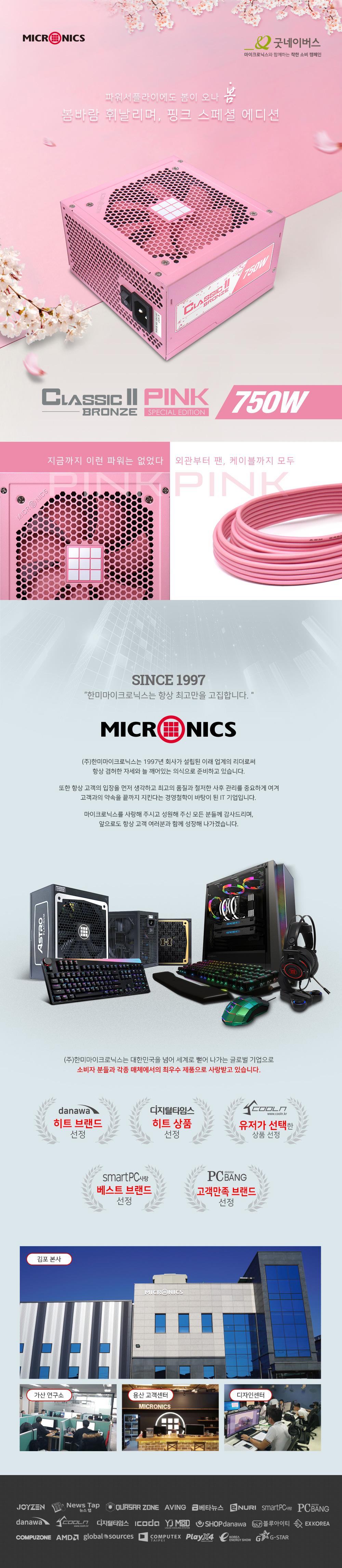 마이크로닉스 Classic II 750W 80PLUS Bronze 230V EU HDB PINK