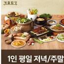 [추석특가] 계절밥상 평일저녁/주말