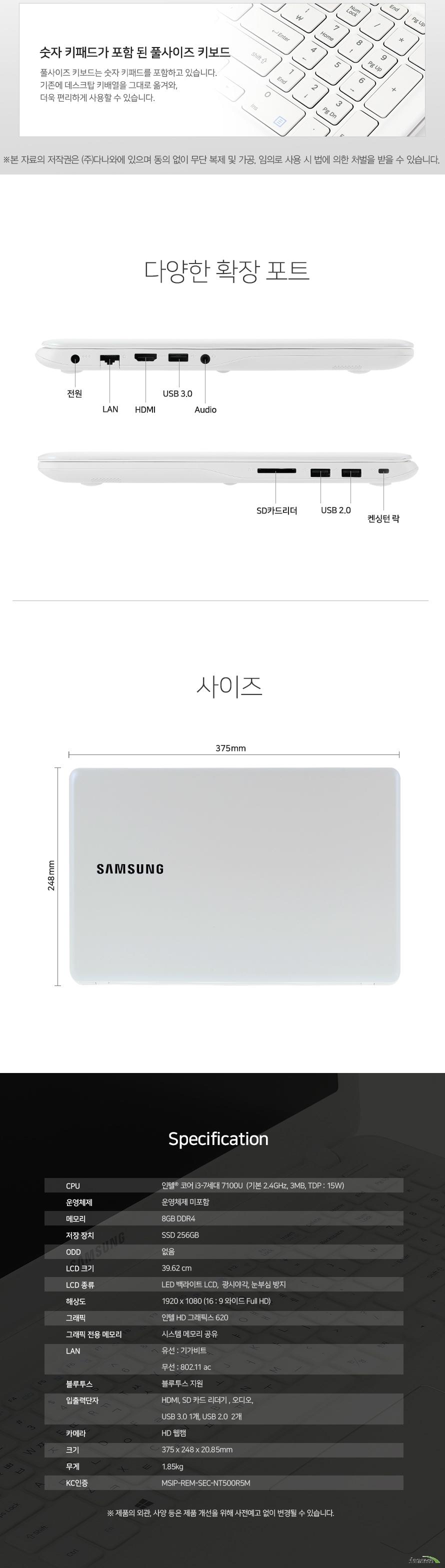 삼성전자 노트북5 NT500R5W-LD3A (기본)[촬영상품]