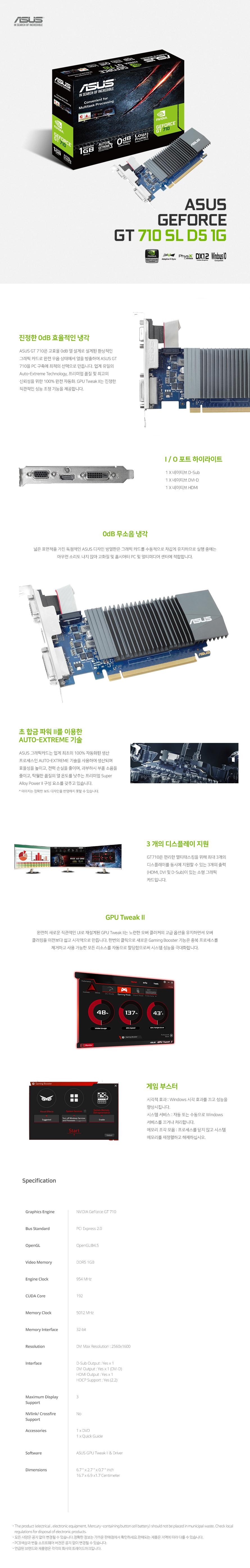 ASUS 지포스 GT710 SL D5 1GB