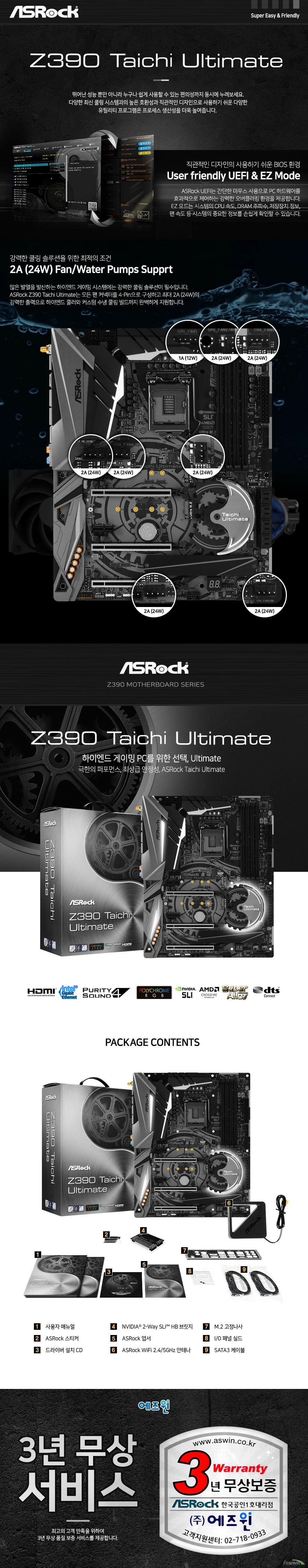 ASRock  Z390 TAICHI ULTIMATE 에즈윈