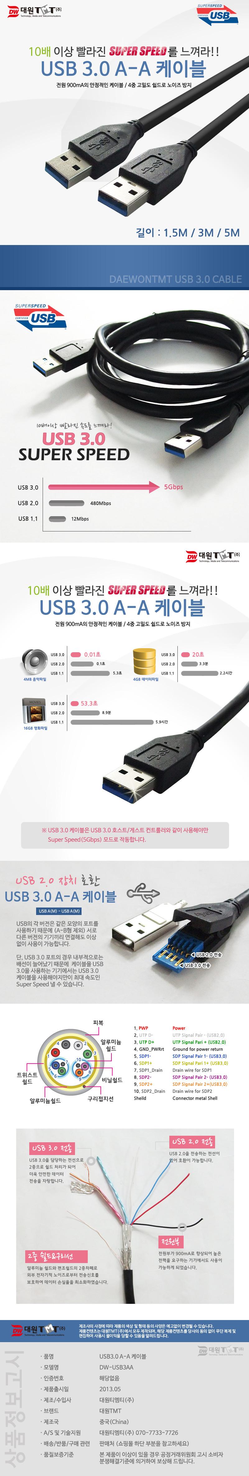 대원TMT  USB 3.0 AM-AM 케이블 (DW-USB3AA)(5m)
