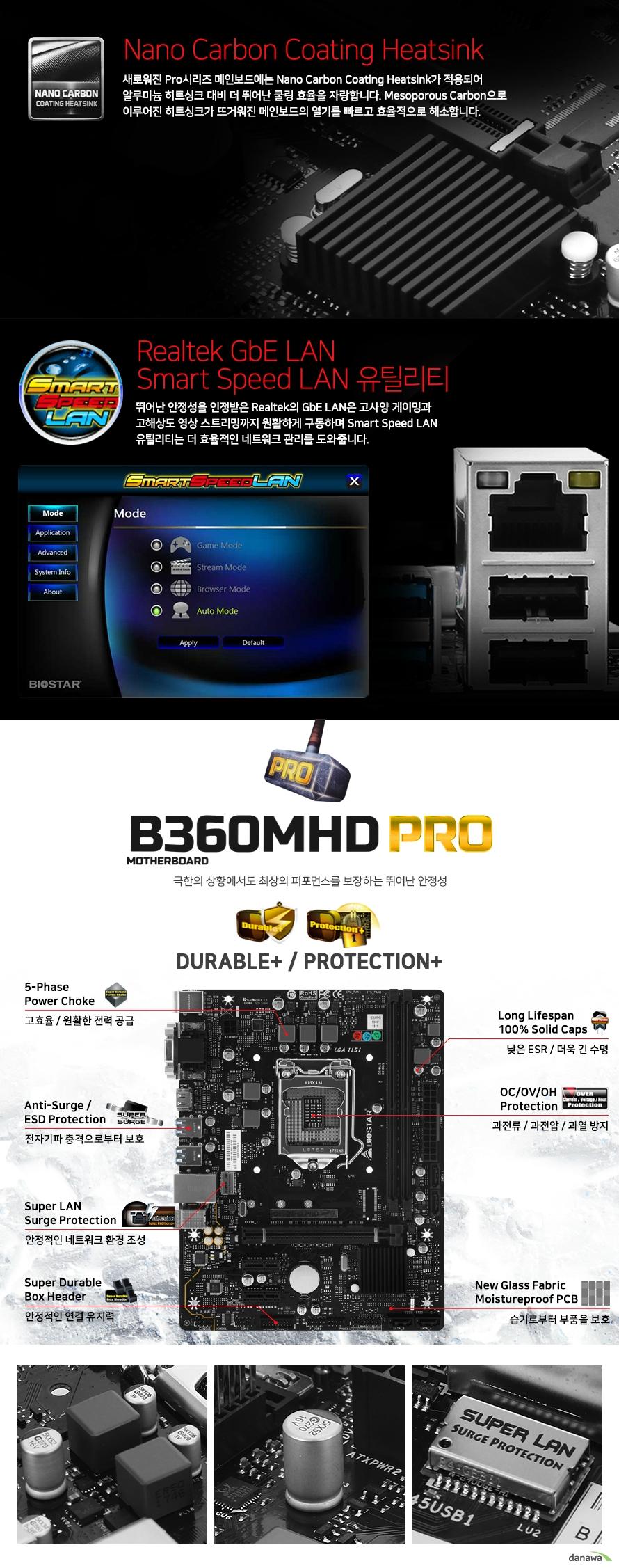 BIOSTAR  B360MHD PRO 이엠텍