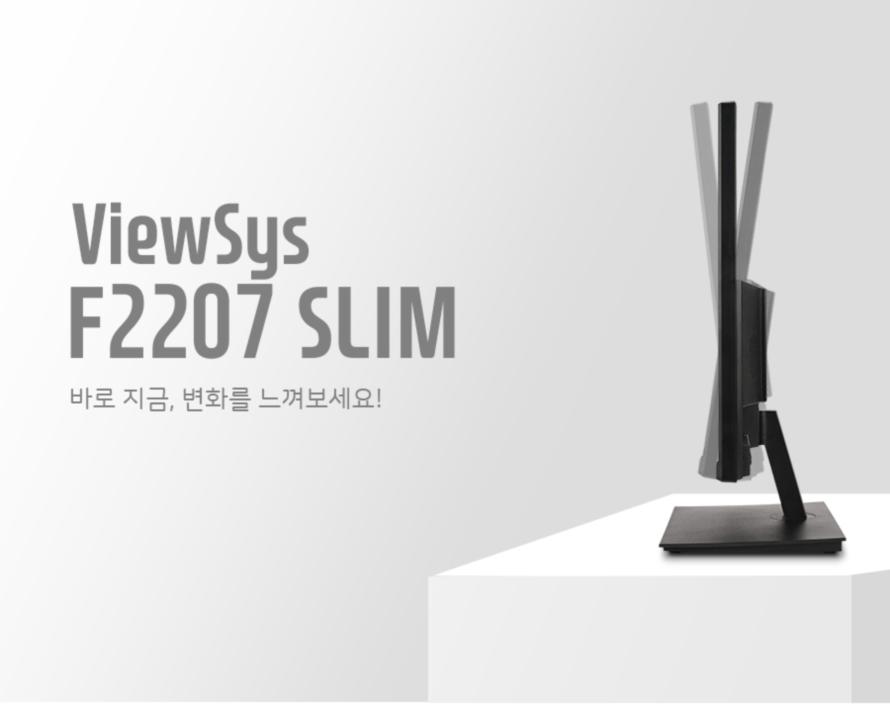 엠텍코리아 ViewSys F2207 SLIM IPS office 75 무결점