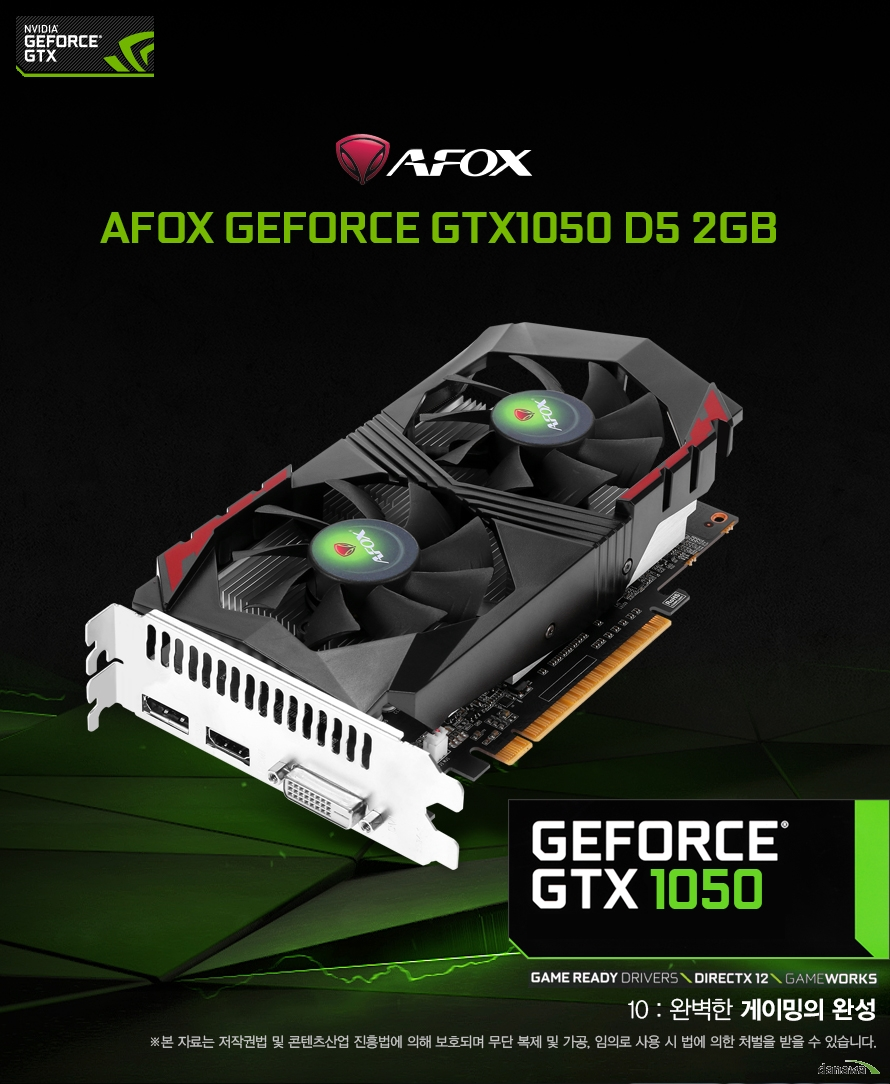 AFOX 지포스 GT 1050 D5 2GB