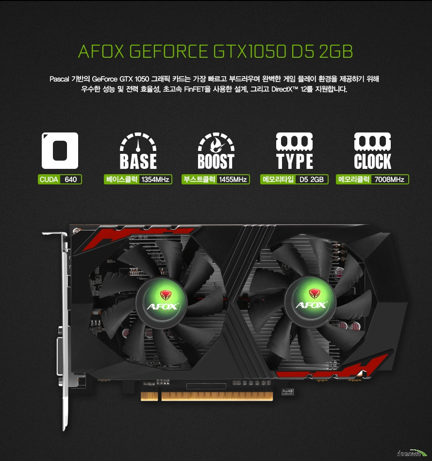 파스칼 기반의 지포스 GTX 1050 그래픽 카드는 가장 빠르고 부드러우며 완벽한 게임플레이환경을 제공하기 위해 우수한 성능 및 전력 효율성 그리고 초고속 핀펫을 사용한 설계다이렉트 12를 지원합니다.