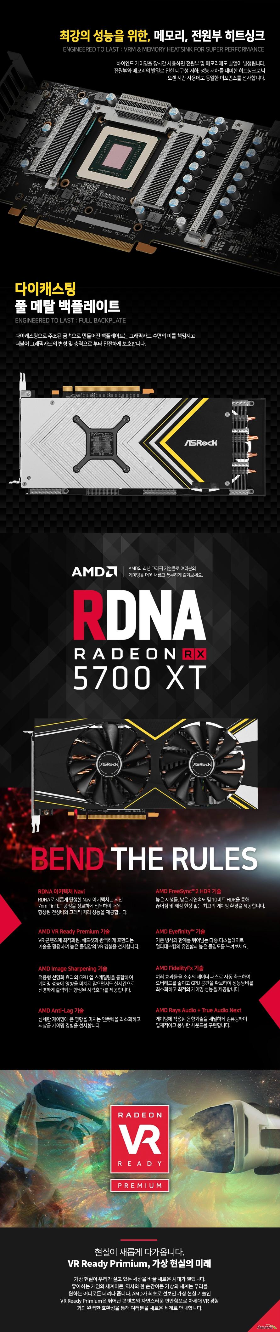 ASRock  라데온 RX 5700 XT CHALLENGER D OC D6 8GB 디앤디컴