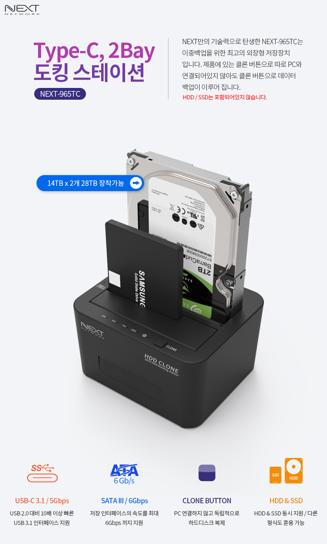 이지넷유비쿼터스 넥스트 USB 3.0 Type C 2Bay 도킹스테이션 (NEXT-965TC) (하드미포함)