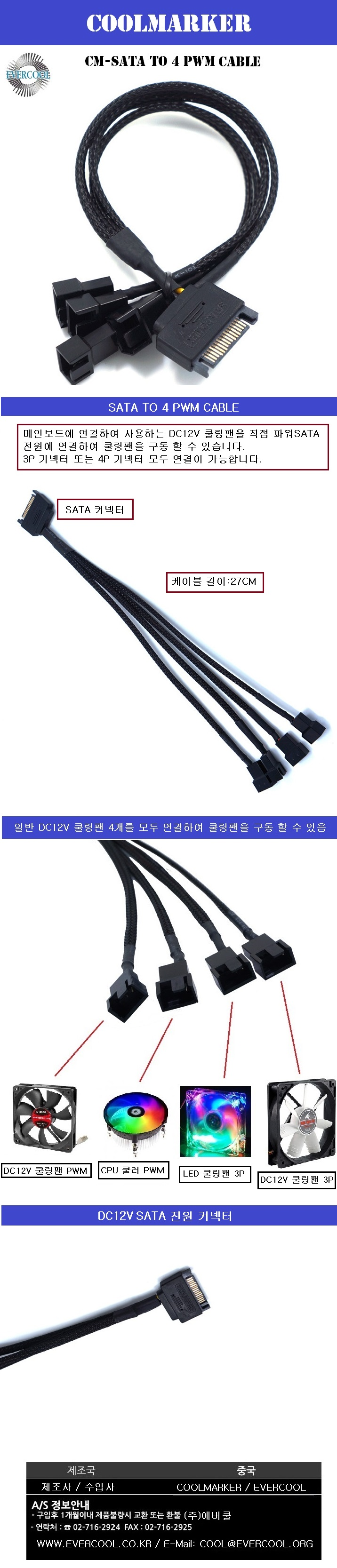 EVERCOOL COOLMARKER SATA to 4 PWM 케이블 (0.27m)