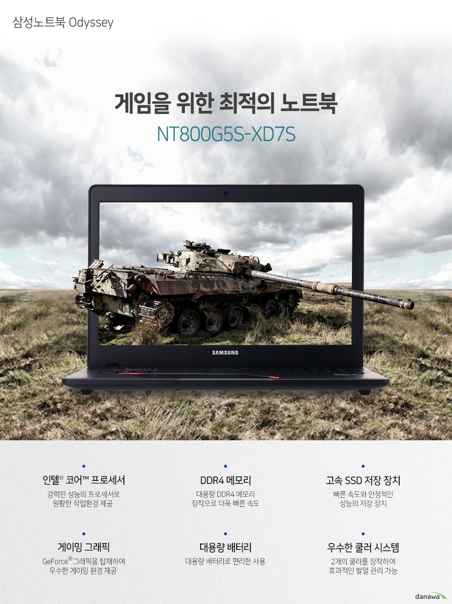 게임을 위한 최적의 노트북 삼성전자 Odyssey NT800G5S-XD7S 인텔 코어 프로세서 DDR4 메모리 고속 SSD 저장 장치 게이밍 그래픽 대용량 배터리 우수한 쿨러 시스템