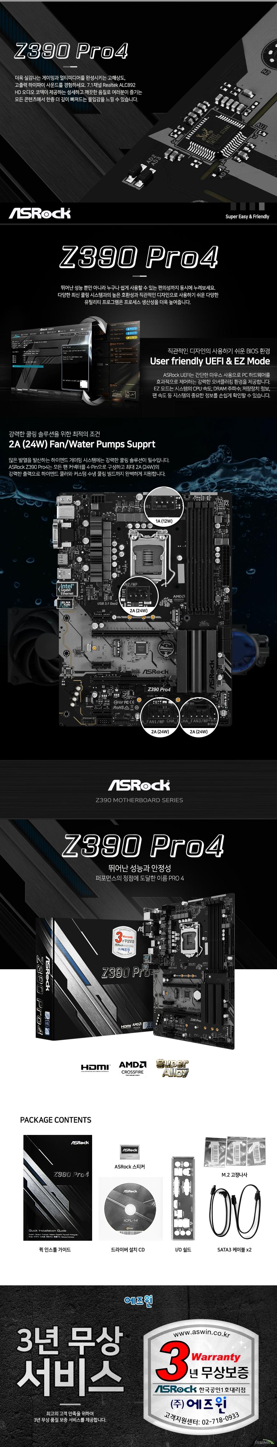 ASRock  Z390 PRO4 에즈윈