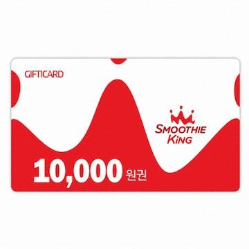 스무디킹 기프티 카드(1만원)