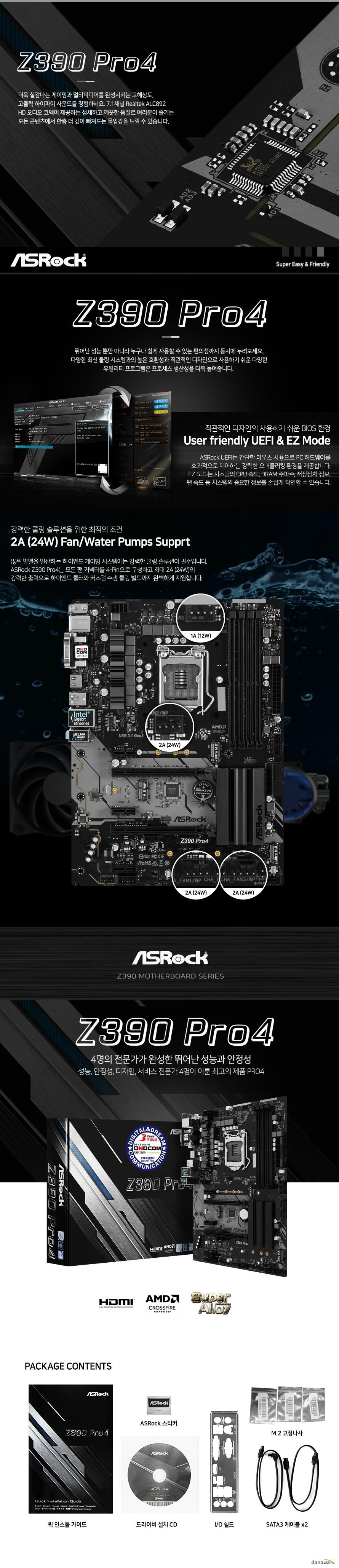 ASRock  Z390 PRO4 디앤디컴