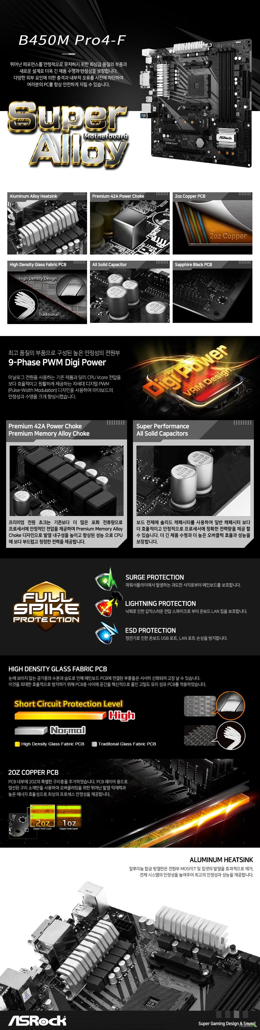 ASRock  B450M PRO4-F 디앤디컴