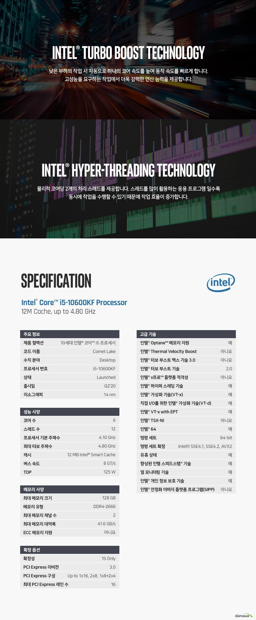 인텔 코어i5-10세대 10600KF (코멧레이크S) (벌크 + 쿨러)