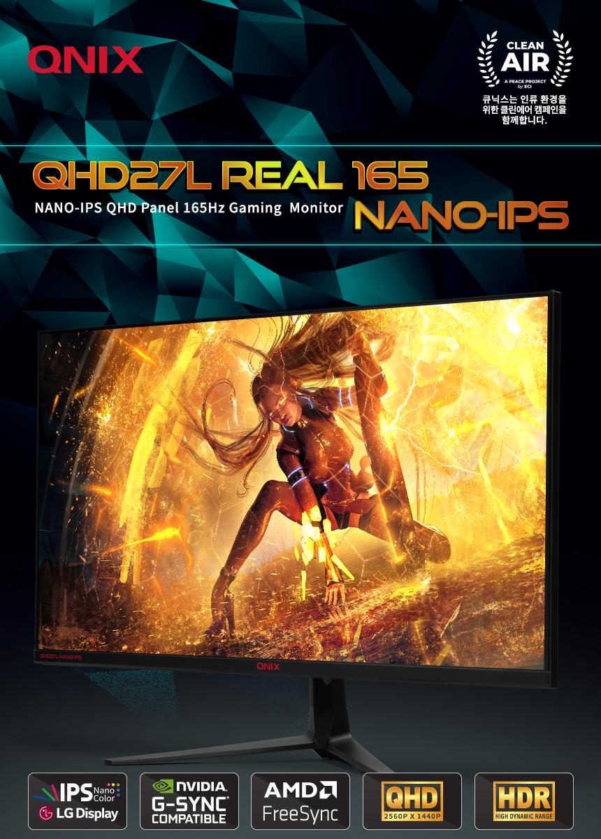 큐닉스그룹 큐닉스 QHD27L REAL 165 NANO IPS