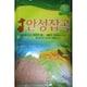 안성미곡처리장 무농약 우렁쌀 20kg (20년 햅쌀) (1개)_이미지