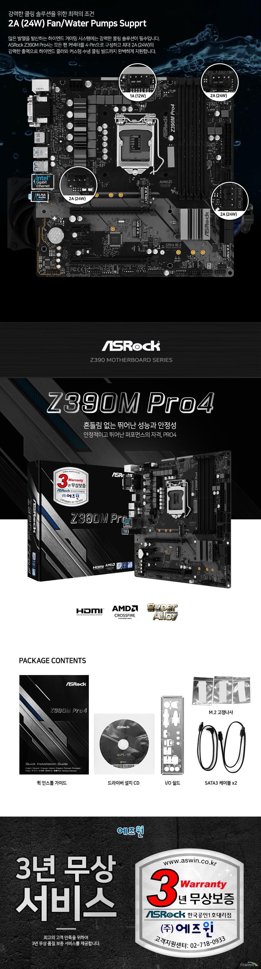ASRock  Z390M PRO4 에즈윈