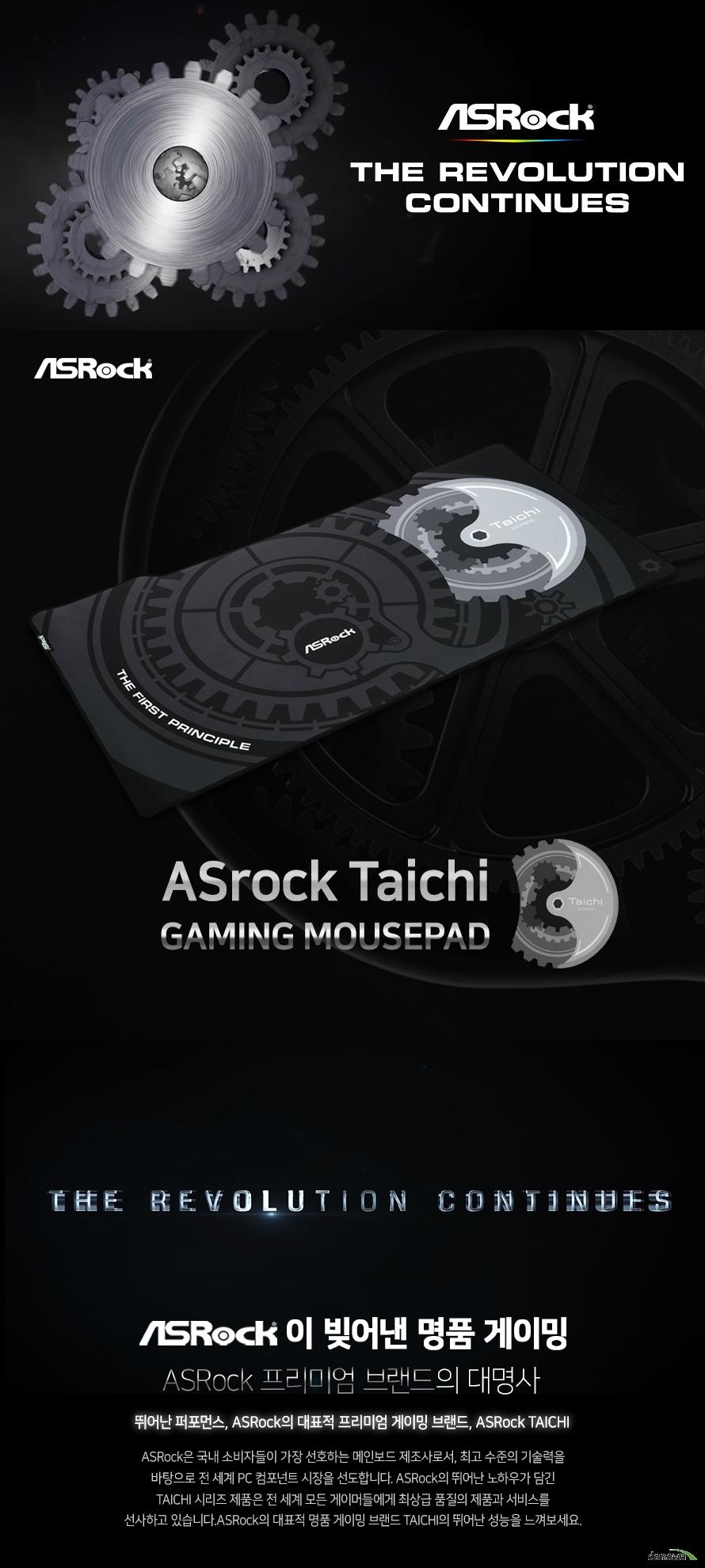 ASRock Taichi 게이밍 마우스패드  제품 크기  길이 805 밀리미터 넓이 405 밀리미터 두께 3 밀리미터