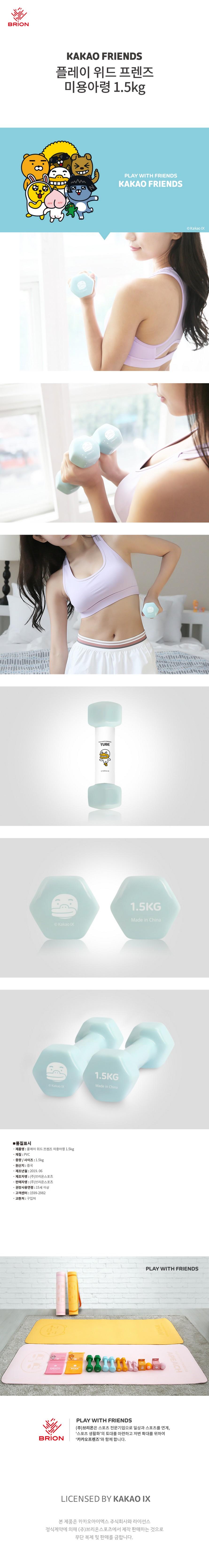 브리온스포츠 브리온스포츠 플레이 위드 프렌즈 튜브 미용아령 (1.5kg)