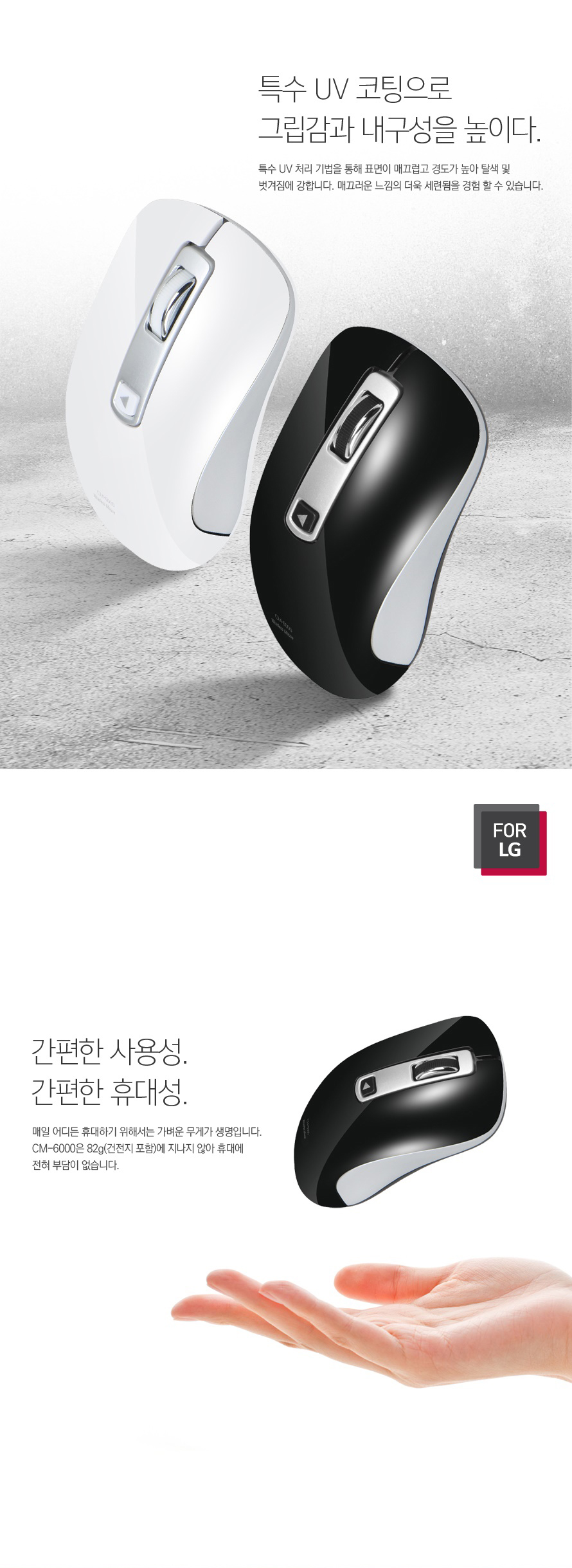 청맥전자 For LG CM-6000 (화이트)